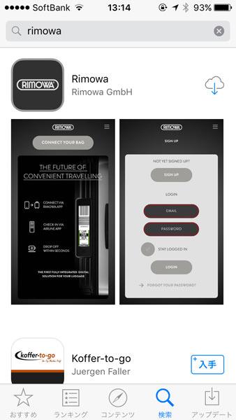 電子タグの使い方 - 専用アプリをインストール