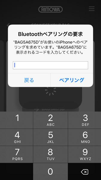 電子タグの使い方 - アプリにスーツケースを登録